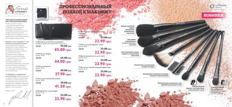 Набор кистей для макияжа орифлейм фото 423-292
